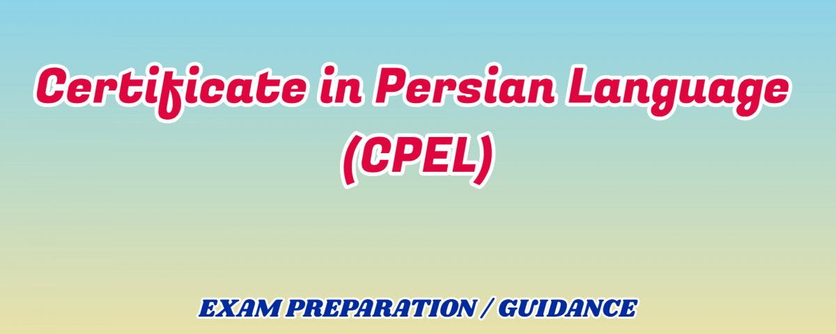 Certificate in Persian Language ignou detail